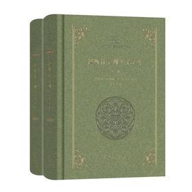 穆斯林圣训实录全集(上、下册) |  正版精装—祁学义译