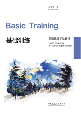 (预售)《基础训练/Basic Training》/景观设计手绘教程/Hand Drawing for Landscape Design