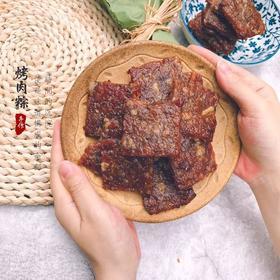 纯手工制作烤肉粽 零食必备!!  250g/包