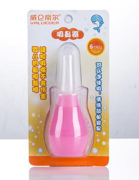 威仑帝尔宝宝吸鼻器   柔软吸嘴放逆流设计方便携带方便拆装宝宝吸鼻器