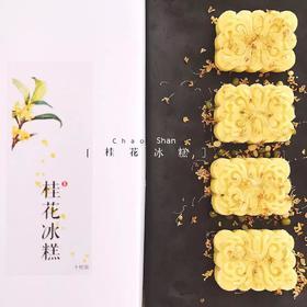 手工传统桂花冰糕、龙井茶糕,低糖少油,多吃不肥,10块装