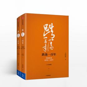 跌荡一百年:中国企业1870-1977(十年典藏版)
