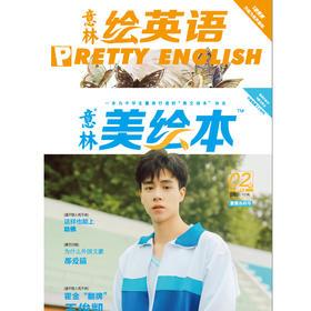 意林 绘英语 2018年2月 蔷薇岛屿号 中英双语杂志 一刊变两本 质高价不变
