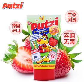 德国putzi儿童草莓牙膏可吞咽防蛀固齿(2支)1-7岁50ml