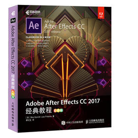Adobe After Effects CC 2017经典教程 彩色版 adobe官方经典教程 AECC软件视频教程书籍