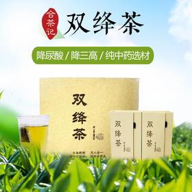 [优选]【合茶记】双绛茶 降尿酸 降三高  清理人体垃圾 中医古法炮制