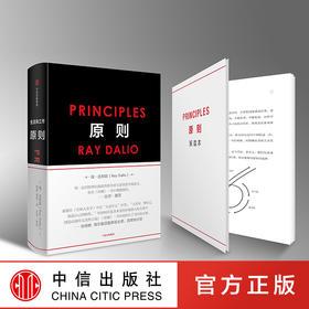 原则(精装中文版)——罗振宇跨年推荐,桥水基金进化手册