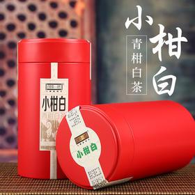 小柑白(白茶)礼盒装精选青柑白茶100g