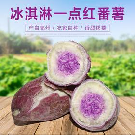 【当季番薯】冰淇淋一点红番薯 新鲜现挖紫薯  高州紫心红薯 粉地瓜山芋小香薯5斤全国包邮