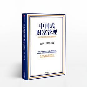 中国式财富管理:不可不知的未来财富管理知识 金李 经济