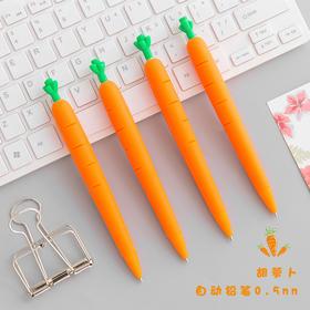 创意可爱胡萝卜自动铅笔0.5mm 文具