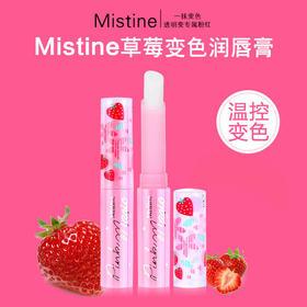 【满足你的少女心】泰国 Mistine草莓变色润唇膏2支装  持久保湿滋润补水