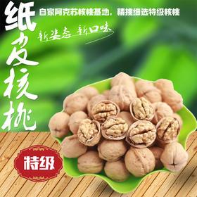 正宗新疆纸皮核桃 特价原生态孕妇爱吃坚果  皮薄肉香 包邮