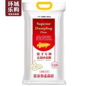 金龙鱼饺子专用麦芯粉5KG-840336