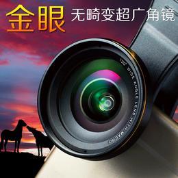 凯德司金眼高清无畸变超广角手机镜头微距镜头,9成型号都能用