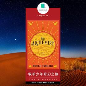 狗熊月读48·牧羊少年奇幻之旅 - The Alchemist