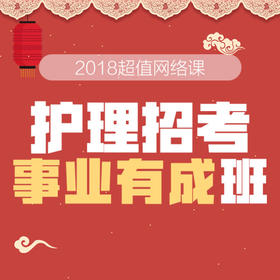 2018超值护理招考事业有成网络课