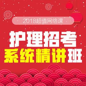 2018超值医疗卫生护理招考系统精讲班网络课