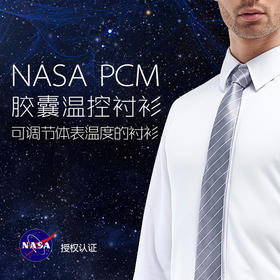 【NASA授权智能温控技术】宇航级PCM温控抑菌3M胶囊衬衫