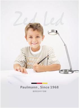 畅销欧洲40国,适配学习桌,德国paulmann柏曼护眼灯,防蓝光,无频闪,7色可选!