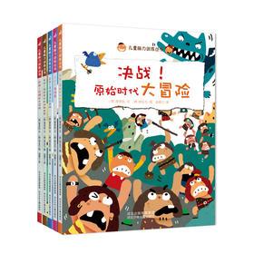 儿童脑力训练丛书-----超有趣的专注力游戏,玩到停不下来
