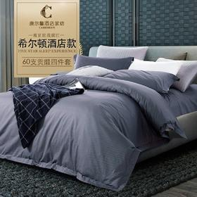 Hilton希尔顿授权五星级酒店床上四件套全棉纯棉双人被套
