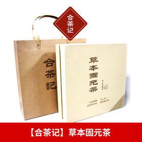 [优选]【合茶记】本草固元茶 11种纯中药茶饮 降压养肾补气血