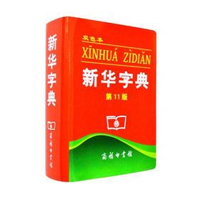 【正版包邮】 新华字典