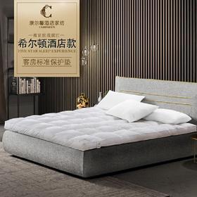 Hilton希尔顿五星级酒店白鹅绒毛床垫保护垫防滑床褥子双人1.8床