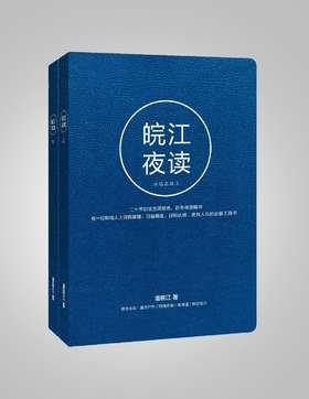 皖江夜读笔记书,年度目标完成必备宝典