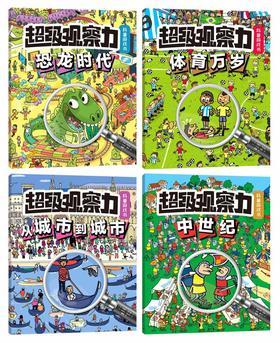 超级观察力科普游戏书(套装共4册)