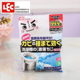 日本丽固LEC 家庭专用洗衣机槽清洗剂除垢杀菌除异味 S-720