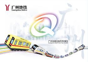 广州地铁Q版列车套装