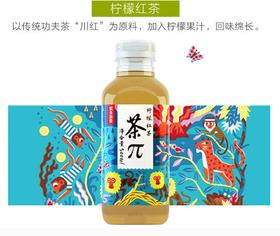 农夫山泉 茶π柠檬红茶