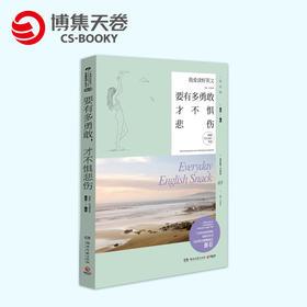中南博集天卷 我爱读好英文:要有多勇敢才不惧悲伤 经典双语书 随书附赠CD