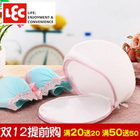 日本丽固LEC 洗衣机专用内衣洗衣袋居家细网加厚文胸洗护袋 w-450