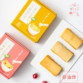 【包邮】一盒从良薯片 做健康吃货:非油炸薯片 原味蕃茄小吃  HZGL