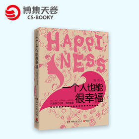 【博集天卷】一个人也能很幸福 海伦 女性生活正能量聚拢书,让你拥有幸福的能力,练习一个人过好每一天心灵与修养幸福快乐女性