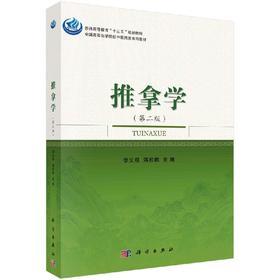推拿学(第二版)科学出版社