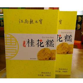 杭州特产 传统糕点 江南杭七宝桂花糕150克 正品