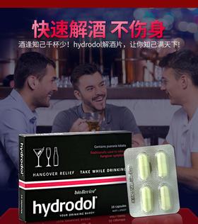解酒神器 澳洲hydrodol解酒片 千杯不醉防醉酒醒酒药保健品解酒药