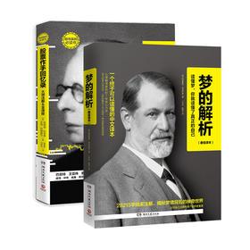 中南博集天卷 畅销套装 梦的解析 股票作手回忆录 比单买更划算!