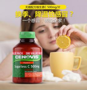 Cenovis澳洲进口vc片天然维生素c咀嚼片美白女性成人维c含片300粒