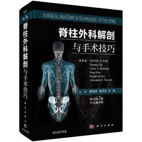 脊柱外科解剖与手术技巧(原书第2版)