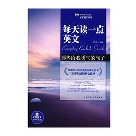 中南博集天卷 每天读一点英文 那些给我勇气的句子(英汉对照) 章华 外语英语读物英汉对照 美国人同步阅读的中英双语丛书正版书