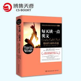 【博集天卷】每天读一点英文:撼动生命的奇迹 外语英语读物英汉对照生活社交用语 激励员工畅销书心灵成长读物正版书籍现货