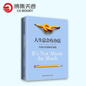 【博集天卷】人生总会有办法 成功励志人生哲学书籍 比思考,快与慢更易懂的思考艺术,用逆向思维思考快速解决难题 思路决定出路