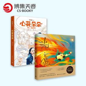 中南博集天卷现货正品 佟丽娅  心花朵朵 光之豚赠燕尾蝶DVD 两本套装