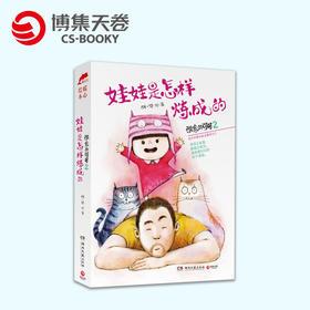 中南博集天卷 谁家的可可2:娃娃是怎样炼成的  胡一毕 微博火好玩的亲子漫画 随书附赠四张明信片 正版书籍 美好