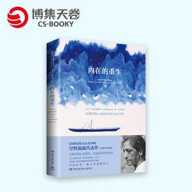 【博集天卷】内在的重生 20世纪伟大的心灵导师克里希那穆提空性流露代表作 初次中文出版,让我们的心灵重生,永远活在自由当中